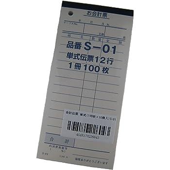 会計伝票 単式(100枚×10冊入)S-01