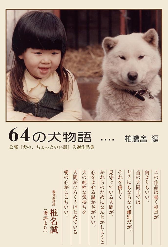 水曜日赤面重大64の犬物語 【HOPPAライブラリー】