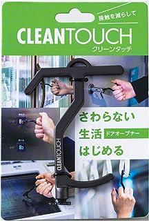 クリーンタッチ ドアオープナー 非接触をアシスト タッチパネル対応 エレベターボタン つり革 二次接触を予防