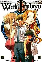 表紙: ワールドエンブリオ(8) (ヤングキングコミックス) | 森山大輔