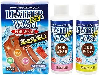 2017年8月新発売 ★ 皮革用栄養洗剤 レザーウォッシュ EX for ウェア(衣類用)(エクストラ) ★ 革を保護する栄養の部分を強化しての登場