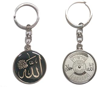 ميدالية مفاتيح معدن مصقول دائرية بها نتيجة و تقويم 50 سنة بشعار الله جل جلاله على الوجهين