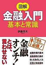 表紙: 図解 金融入門 基本と常識   伊藤亮太