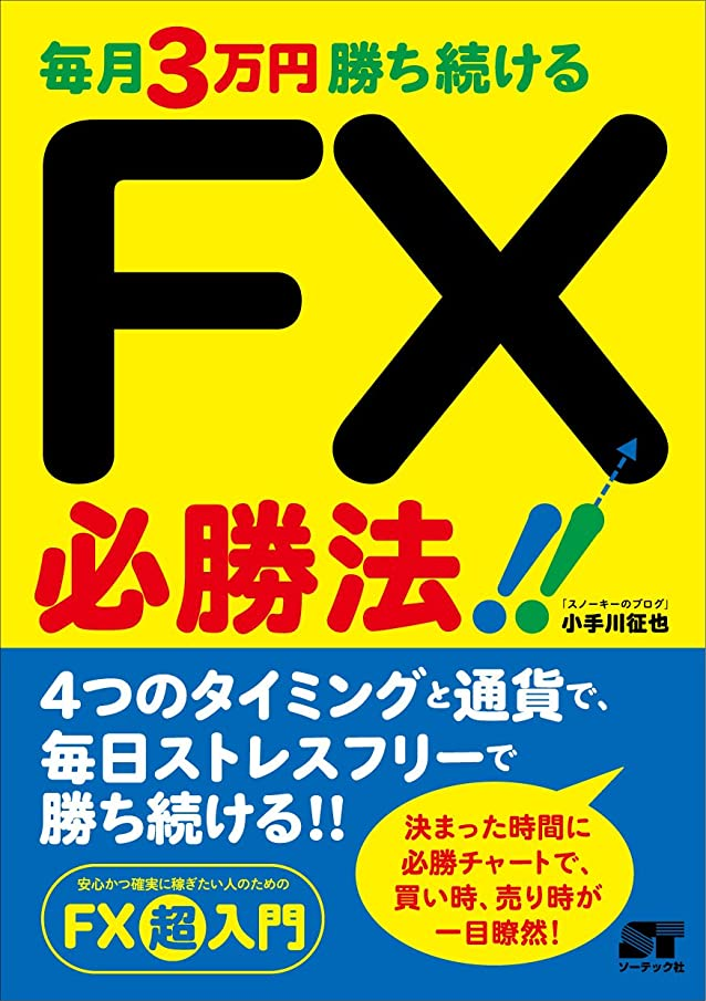 降伏アカデミーライナー毎月3万円勝ち続ける FX必勝法!!