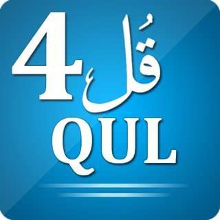 4 Qul For Kids Four Surahs Qul