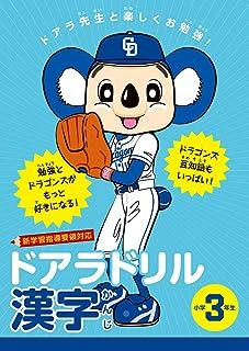 ドアラドリル 漢字 小学3年生: ドアラ先生と楽しくお勉強! (TOKYO NEWS BOOKS)