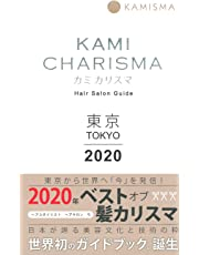 KAMI CHARISMA カミカリスマ 2020東京 Hair Salon Guide