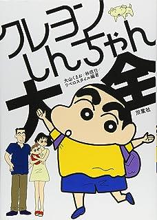 クレヨンしんちゃん大全