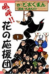 嗚呼!! 花の応援団 (1) Kindle版