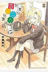 放課後さいころ倶楽部(8) (ゲッサン少年サンデーコミックス) Kindle版