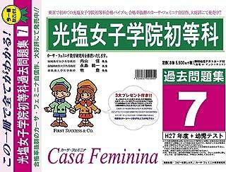 光塩女子学院初等科【東京都】 H28年度用過去問題集7(H27+幼児テスト)