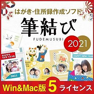 年賀状 はがき 住所録管理 ソフト 筆結び 2021 Win&Mac版【最新】|ダウンロード版