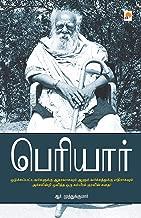 Periyar (Tamil Edition)