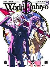 表紙: ワールドエンブリオ(3) (ヤングキングコミックス)   森山大輔