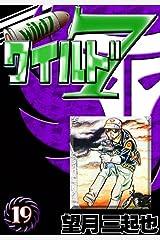 ワイルド7 (19) Kindle版