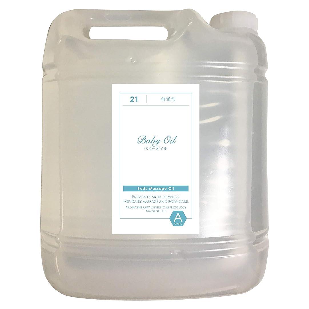 補償レジ刺す無添加ベビーオイル(無香料)業務用サイズマッサージオイル 5L