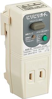 テンパール ビリビリガード プラグ形漏電遮断器 (04-3213)
