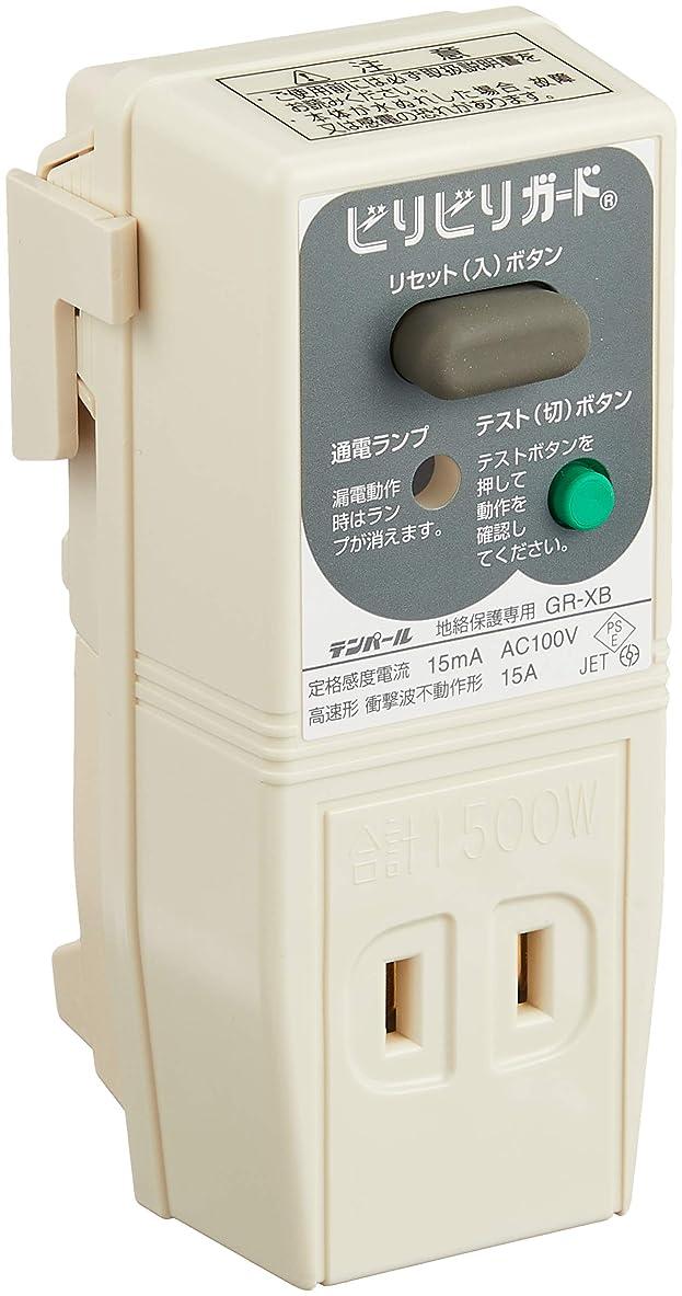 教え補充変装したテンパール ビリビリガード プラグ形漏電遮断器 (04-3213)
