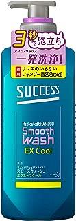 サクセス リンスのいらない 薬用シャンプー エクストラクール 本体 400ml [医薬部外品] アブラ ワックス ニオイ 一発洗浄 髪きしまない アクアシトラスの香り