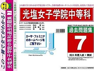 光塩女子学院中等科【東京都】 H25年度用過去問題集7(H24+模試)