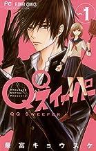 表紙: QQスイーパー(1) (フラワーコミックス) | 最富キョウスケ