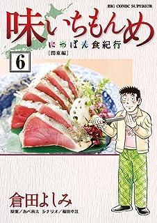 味いちもんめにっぽん食紀行(6) (ビッグコミックス)