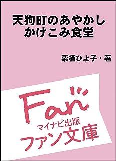 天狗町のあやかしかけこみ食堂 (マイナビ出版ファン文庫)