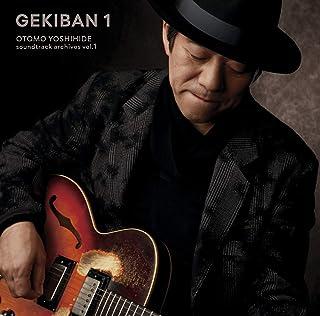 GEKIBAN 1 -大友良英サウンドトラックアーカイブス-