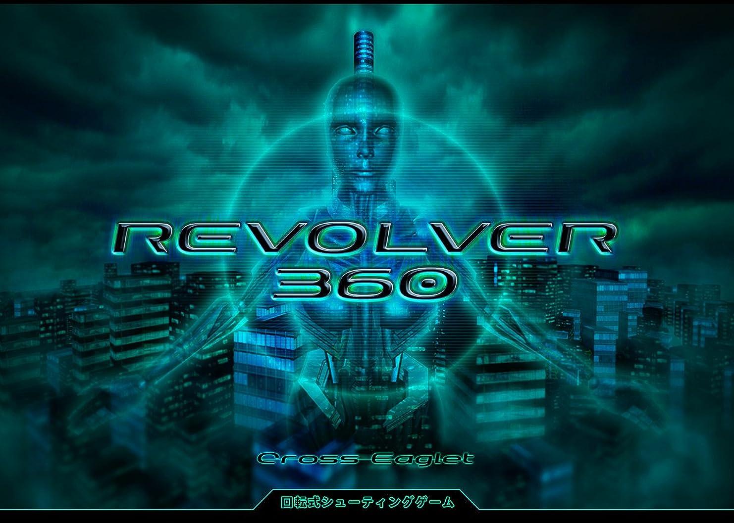 見る告白金銭的な[同人PCソフト]REVOLVER360