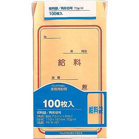 マルアイ 封筒 角形8号 角8 給料袋 茶封筒 クラフト封筒 100枚 PK-キ187