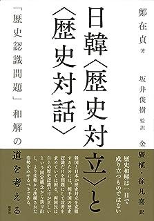 日韓〈歴史対立〉と〈歴史対話〉―「歴史認識問題」和解の道を考える