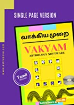 Astrology Horoscope Vakyam Tamil Single Page Software