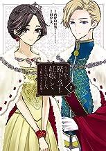 うっかり陛下の子を妊娠してしまいました~王妃ベルタの肖像~(2)(完) (ガンガンコミックス UP!)