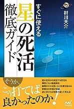 表紙: すぐに使える 星の死活徹底ガイド (囲碁人ブックス) | 村川 大介