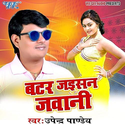 Amazon com: Kuchh Din Naihare Me Raha: Upendra Pandey: MP3