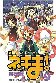 魔法先生ネギま!(9) (週刊少年マガジンコミックス)