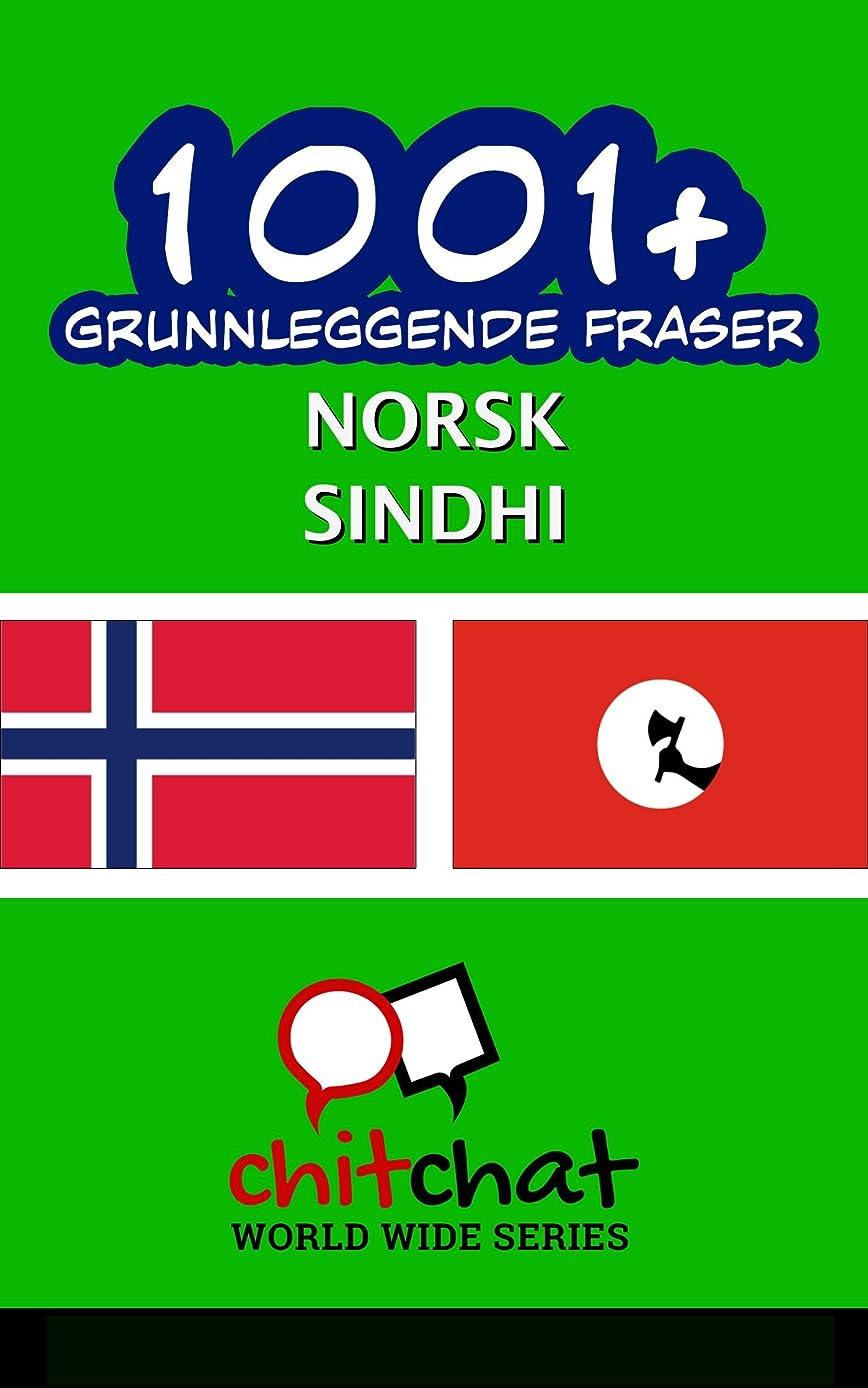 ヶ月目含む付ける1001+ grunnleggende fraser norsk - Sindhi (Norwegian Edition)