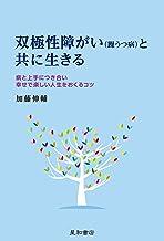 表紙: 双極性障がい(躁うつ病)と共に生きる | 加藤伸輔