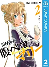 表紙: 腹ペコのマリー 2 (ジャンプコミックスDIGITAL) | 田村隆平