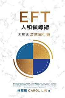 Eft Influence Master - In Chinese: 1-On-1 Face-To-Face Subconscious Selling for Sales Managers, Leaders & Negotiators