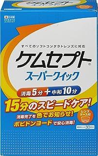 ケムセプト スーパークィック 標準セット 30日分 専用ケース付き (コンタクトケア用品)