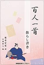 100 Poems by 100 Poets / Chirashi-gaki (Japanese Edition)