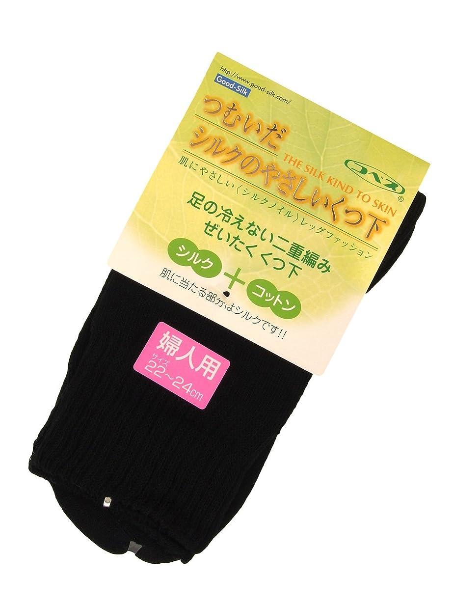 フィード蜜濃度コベス シルク+コットン 二重編靴下 ブラック