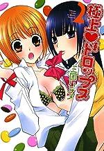 極上ドロップス: 2 (百合姫コミックス)