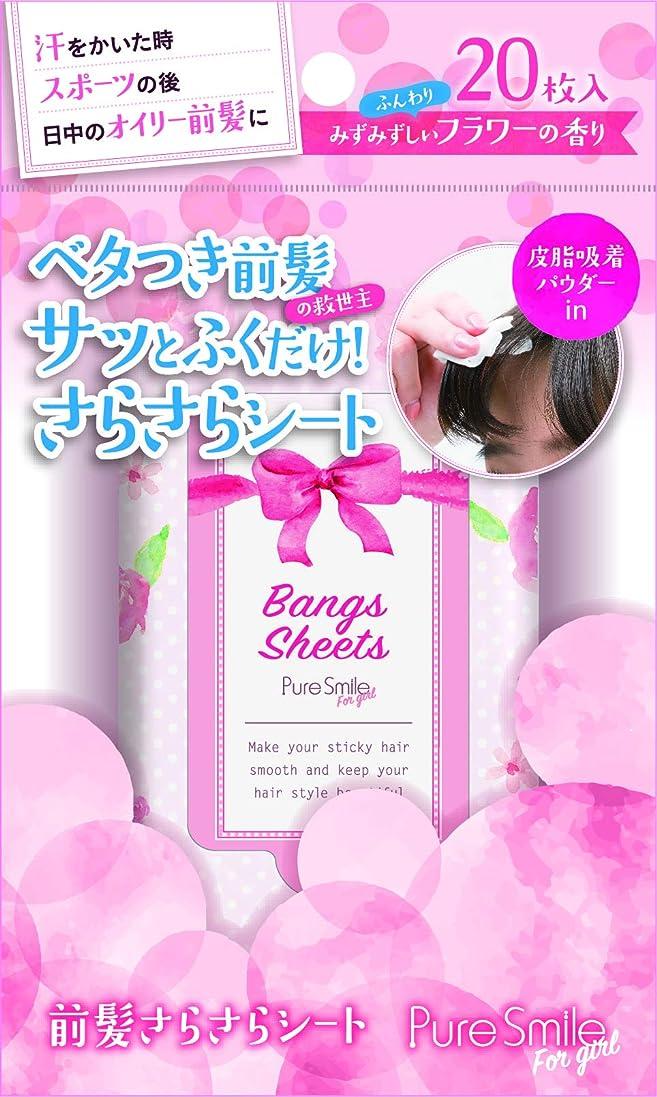 タッチキュービック神経衰弱ピュアスマイル フォーガール 前髪さらさらシート みずみずしいフラワーの香り ピンク 20枚