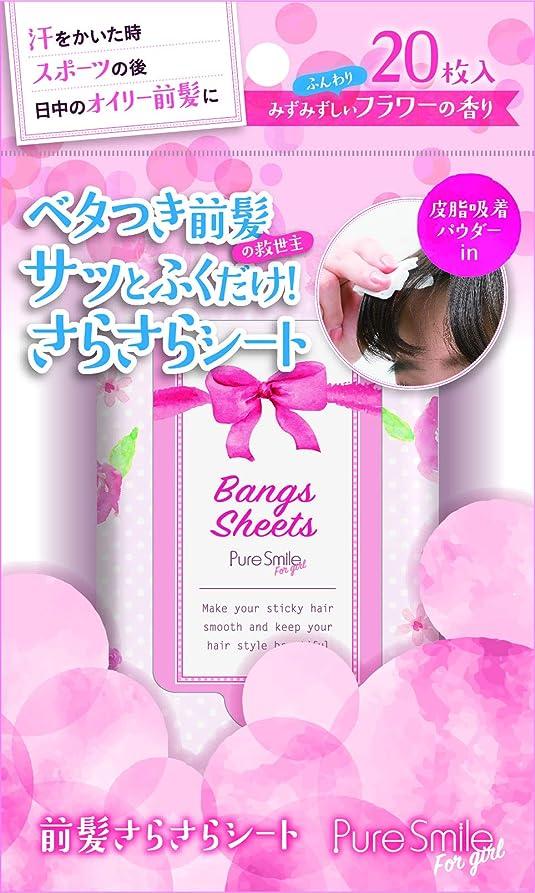 人物プロット輸送SUN SMILE(サンスマイル) ピュアスマイル フォーガール 前髪さらさらシート みずみずしいフラワーの香り ピンク 20枚 フェイスマスク