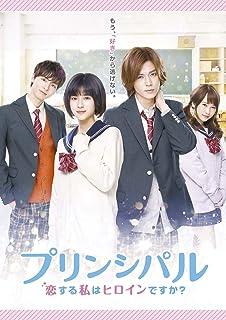 映画「プリンシパル~恋する私はヒロインですか?~」(通常版) [DVD]