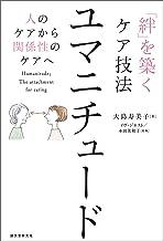 表紙: 「絆」を築くケア技法 ユマニチュード:人のケアから関係性のケアへ | 大島 寿美子
