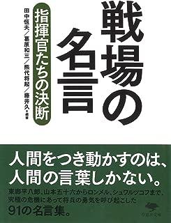 文庫 戦場の名言: 指揮官たちの決断 (草思社文庫)
