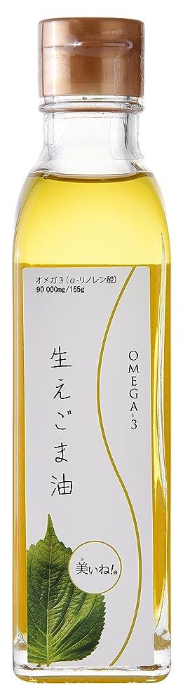 藤色ところで不名誉なオンガネジャパン 美いね。 生えごま油 165g